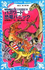 パスワ-ド恐竜パニック(パスワ-ド外伝 奇想天外SF編)