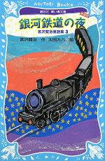 銀河鉄道の夜新装版