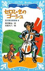 セロひきのゴ-シュ新装版