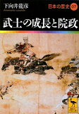 [日本历史](07)[【】日本の歴史(07)]