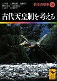 【】日本の歴史(08)