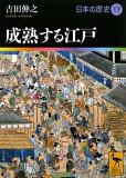 [日本历史](17)[【】日本の歴史(17)]