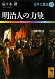 【】日本の歴史(21)