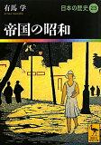 [日本历史](23)[【】日本の歴史(23)]
