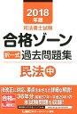 司法書士試験合格ゾーン択一式過去問題集民法(2018年版 中) [ 東京リーガルマインド ]