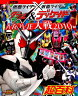 仮面ライダー×仮面ライダーW&ディケイドmovie大戦2010超百科