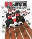 F1の教科書