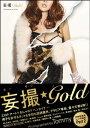 【送料無料】妄撮・gold