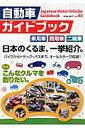 自動車ガイドブック(vol.63(201)