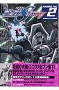 機動戦士ガンダムシードデスティニー(第2巻)