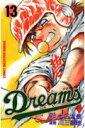 Dreams(13) (少年マガジンKC) [ 川三番地 ]