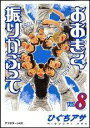 おおきく振りかぶって(Vol.8) (アフタヌーンKC) [ ひぐちアサ ]