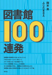 図書館100連発 [ 岡本 真 ]