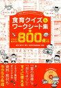 食育クイズ&ワークシート集 [ 藤井美代子 ]
