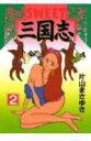 SWEET三国志(2)