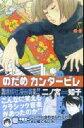 【送料無料】のだめカンタービレ(1)