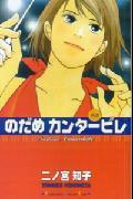 のだめカンタービレ(3) [ 二ノ宮知子 ]...:book:11085550