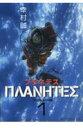 プラネテス(1)