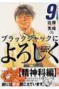 ブラックジャックによろしく(9(精神科編 1))