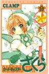 カードキャプターさくら(9) (KCデラックス) [ CLAMP ]