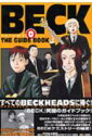 Beck the guide book(volume 0)
