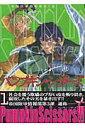 Pumpkin Scissors(1) 帝国陸軍情報部第3課 (KCデラックス 月刊少年マガジン) [ 岩永亮太郎 ]