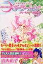 美少女戦士セ-ラ-ム-ン新装版ショ-トスト-リ-ズ(1)