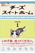 チーズスイートホーム(volume1)
