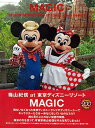 Magic 【Disneyzone】