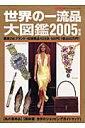 世界の一流品大図鑑(2005年版)