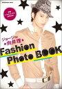 映画『パラダイス・キス』official ジョージby向井理 Fashion Photo BOOK