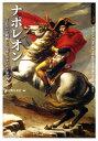 ナポレオン ヨーロッパを制覇した皇帝とボナパルト家の人々 (ビジュアル選書) [ 新人物往来社 ]