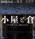 小屋と倉 [ 安藤邦広 ]