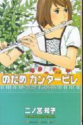 のだめカンタービレ(#4)