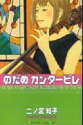 のだめカンタービレ(#5)