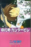 のだめカンタービレ(7) (講談社コミックスKiss) [ 二ノ宮知子 ]...:book:11199266
