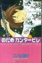 のだめカンタービレ(#7)