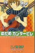 のだめカンタービレ(8) (講談社コミックスKiss) [ 二ノ宮知子 ]...:book:11244040