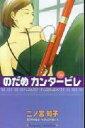 のだめカンタービレ(#11)