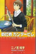のだめカンタービレ(#12)