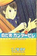 のだめカンタービレ(#13)