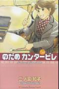 のだめカンタービレ(#14) [ 二ノ宮知子 ]...:book:11561131