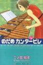のだめカンタービレ(#16)