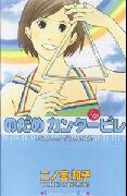 のだめカンタービレ(18) (Kissコミックス) [ 二ノ宮知子 ]...:book:12055344