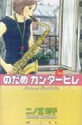 のだめカンタービレ(#20)