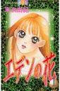 エデンの花(1)