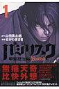 バジリスク(1)