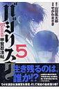バジリスク(5) 甲賀忍法帖 (ヤングマガジンKC) [ せ...