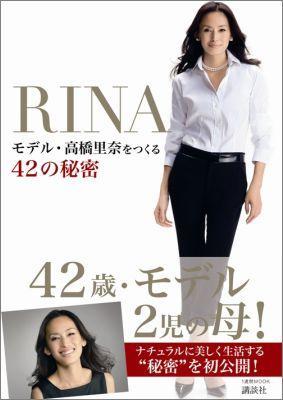 RINA モデル・高橋里奈をつくる42の秘密