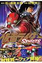 仮面ライダ-SPIRITS(5)